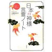 日本の神様言霊ノート-神々のエネルギーを授かる気枯れを祓う [単行本]