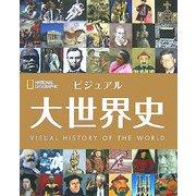 ビジュアル大世界史―ナショナルジオグラフィック [単行本]