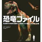 恐竜ファイル―先史時代の地球を闊歩した恐竜たちの驚くべき生態120種 [単行本]