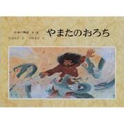 日本の神話〈第3巻〉やまたのおろち [全集叢書]