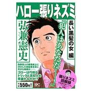 ハロー張りネズミ 長い黒髪の女編(プラチナコミックス) [コミック]