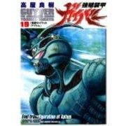 強殖装甲ガイバー 19(角川コミックス・エース) [コミック]