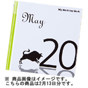 2月13日 My Birthday Book [全集叢書]