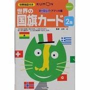 世界の国旗カード 2集 第2版 ヨーロッパ・アフリカ編-幼児から [単行本]