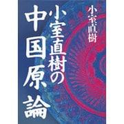 小室直樹の中国原論 [単行本]