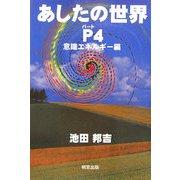 あしたの世界〈パート4〉意識エネルギー編 [単行本]