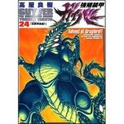 強殖装甲ガイバー 24(角川コミックス・エース 37-24) [コミック]