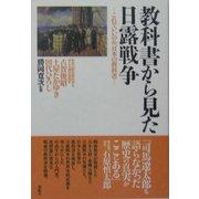 教科書から見た日露戦争―これでいいのか、日本の教科書 [単行本]