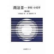 商法〈3〉手形・小切手 第4版 (有斐閣Sシリーズ) [全集叢書]