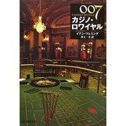 007/カジノ・ロワイヤル(創元推理文庫) [文庫]