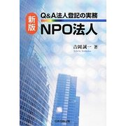 Q&A法人登記の実務NPO法人 新版 [単行本]
