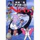 アフター0 Neo2(ビッグコミックス) [コミック]