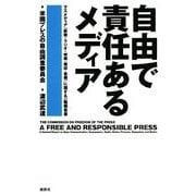 自由で責任あるメディア―米国プレスの自由調査委員会報告書 [単行本]