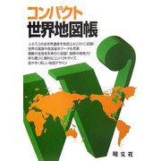 コンパクト世界地図帳 2版 [全集叢書]