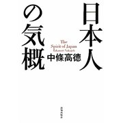 日本人の気概 [単行本]