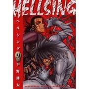 HELLSING 9(ヤングキングコミックス) [コミック]