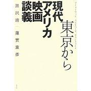 東京から 現代アメリカ映画談義―イーストウッド、スピルバーグ、タランティーノ [単行本]
