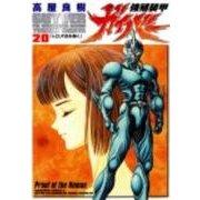 強殖装甲ガイバー 20(角川コミックス・エース) [コミック]