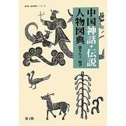 中国神話・伝説人物図典(遊子館歴史図像シリーズ〈2〉) [図鑑]