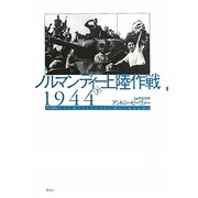 ノルマンディー上陸作戦1944〈下〉 [単行本]