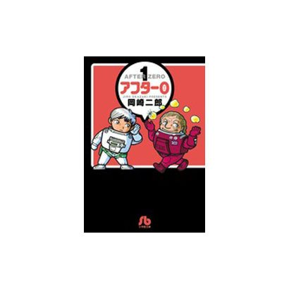 アフター0 1(小学館文庫 おF 1) [文庫]