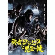 勇者ヨシヒコと悪霊の鍵 Blu-rayBOX [Blu-ray Disc]