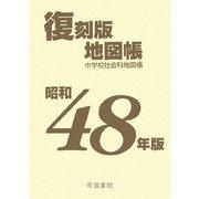 昭和48年版復刻版地図帳 復刻版 [単行本]
