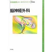 脳神経外科(新看護観察のキーポイントシリーズ) [単行本]