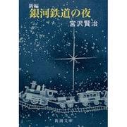 新編 銀河鉄道の夜(新潮文庫) [文庫]