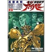 強殖装甲ガイバー 23(角川コミックス・エース 37-23) [コミック]