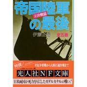 帝国陸軍の最後〈2〉決戦篇(光人社NF文庫) [文庫]