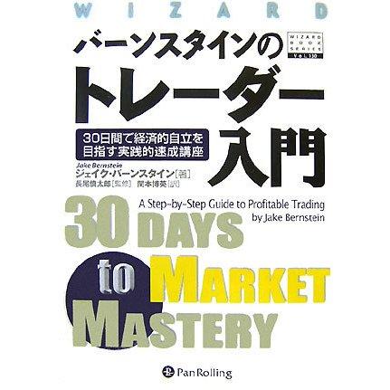 バーンスタインのトレーダー入門―30日間で経済的自立を目指す実践的速成講座(ウィザードブックシリーズ〈130〉) [単行本]