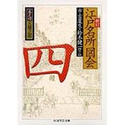 江戸名所図会〈4〉 新訂版 (ちくま学芸文庫) [文庫]
