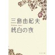 純白の夜 改版 (角川文庫) [文庫]