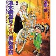 並木橋通りアオバ自転車店 5(ヤングキングコミックス) [コミック]