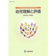 幼稚園教育指導資料〈第3集〉幼児理解と評価―平成22年7月改訂 [単行本]