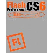 Flash Professional CS6 実践トレーニング [単行本]
