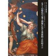 ルターの時代の言葉と図像における異教的=古代的予言(ヴァールブルク著作集〈6〉) [単行本]
