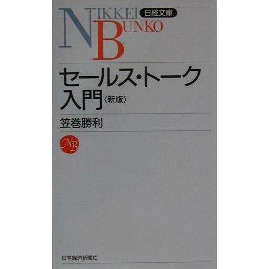 ヨドバシ.com , セールス・トーク入門 第2版 (日経文庫) [新書]【無料配達】
