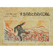 日本の神話〈第5巻〉すさのおとおおくにぬし [全集叢書]
