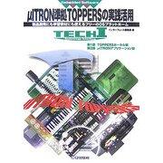 μITRON準拠TOPPERSの実践活用―製品開発にも学習教材にも使えるフリーのOSプラットホーム(TECH I Embedded Software) [単行本]