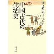 中国古代の生活史(歴史文化セレクション) [全集叢書]