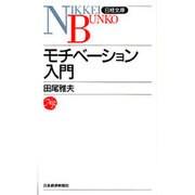 モチベーション入門(日経文庫〈481〉) [新書]