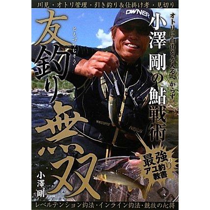 友釣り無双―小澤剛の鮎戦術 [単行本]