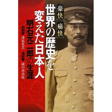 豪快痛快 世界の歴史を変えた日本人―明石元二郎の生涯 [単行本]