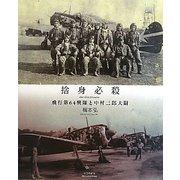 捨身必殺―飛行第64戦隊と中村三郎大尉 [単行本]