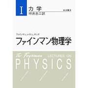 ファインマン物理学 1 新装 [単行本]