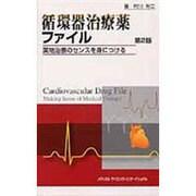 循環器治療薬ファイル 第2版 [単行本]