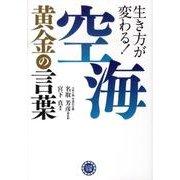 生き方が変わる!空海黄金の言葉(コスモ文庫) [文庫]