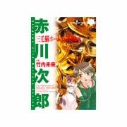 三毛猫ホームズの冒険 4(SUSPERIA MYSTERY COMICS) [コミック]